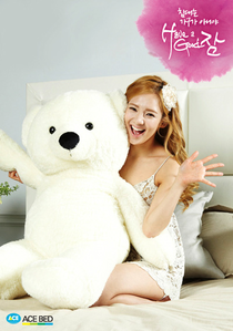Hyo in Ace बिस्तर CF i command a pic of Sooyoung with her sister