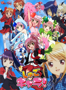 I haven't finished any عملی حکمت lately, but right now I am watching Shugo Chara. It's such a long series