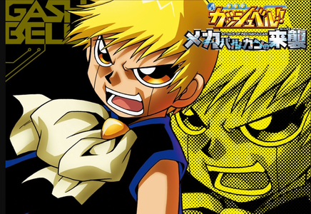 Zatch/Gash kampanilya from Zatch Bell/ Konjini no Gash Bell!! (Good)