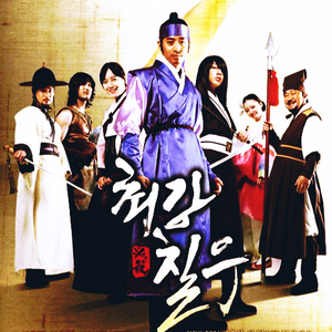ngày 18: The Worst Kdrama that you've watched until the end [b]Strongest Chil Woo [/b]