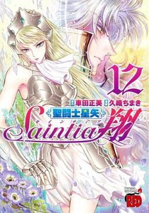 The cover of the 12th volume of ''Saintia Sho'' looks very beautiful
