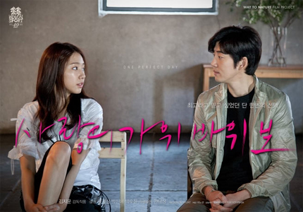Playing games with their hearts, Park Shin Hye and Yoon Kye Sang's new movie poster has been reveal