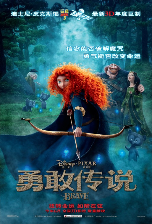 Brave Images Brave Chinese Poster Hd Wallpaper And Background Photos