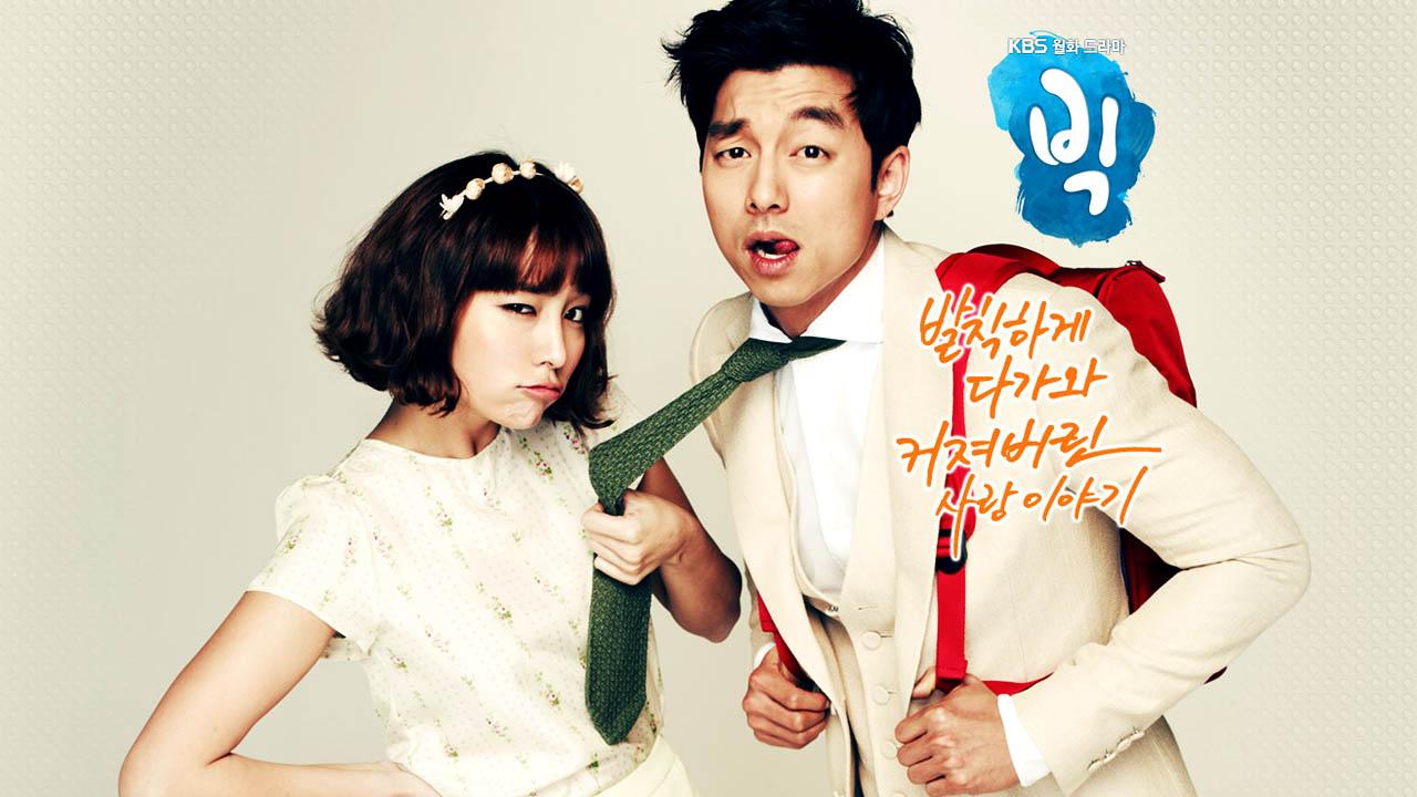 Fantasy And Love Big Quotes Korean Drama Quotes