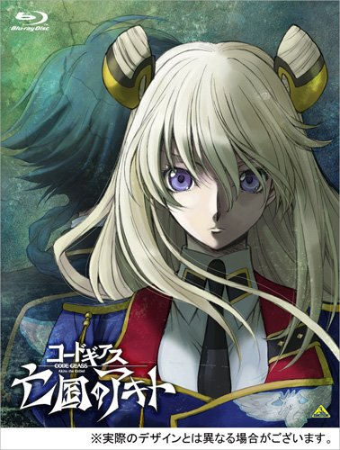 Code Geass: Akito the Exiled Blu-ray Cover