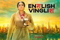 English Vinglish Wallpaper