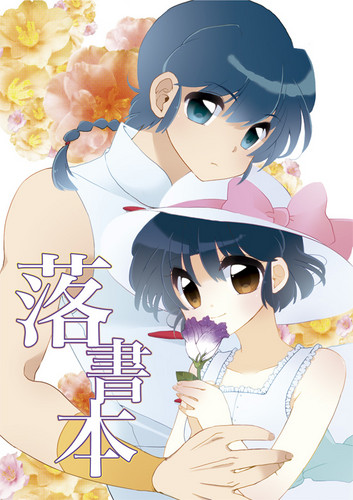 ranma and akane (cannon pairing, doujinshi artists masterpieces)