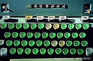 Hangul typewriter