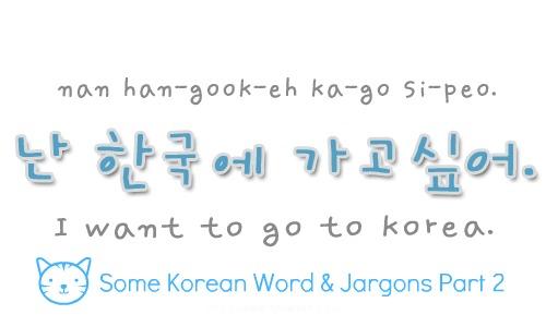 I want to go to Korea