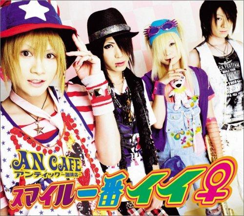 Smile Ichiban Ii Onna - An Cafe