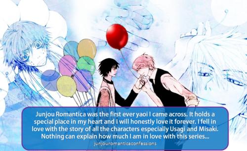 純情ロマンチカ
