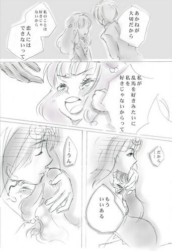 摩丝, 慕斯 comforts a heartbroken Shampoo after Ranma tells her he wants to be with Akane.