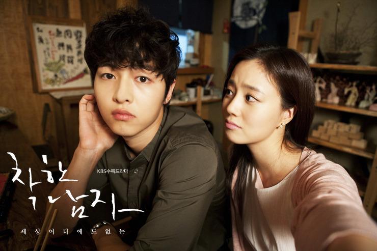 Moon chae won dating song joong ki sister
