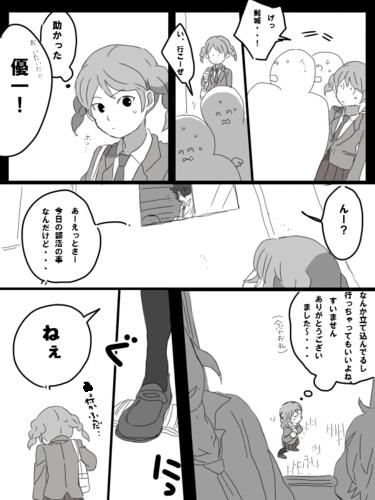 Yuuka♡Yuuichi Pg_04
