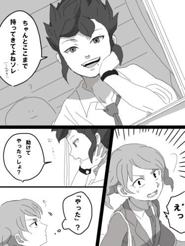 Yuuka♡Yuuichi Pg_05