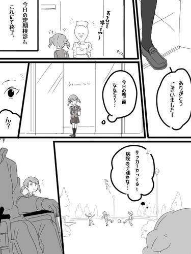 Yuuka♡Yuuichi Pg_11