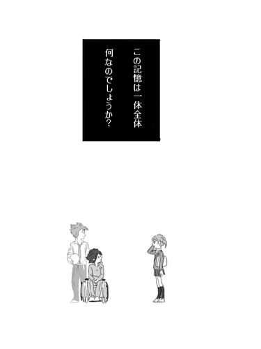 Yuuka♡Yuuichi Pg_17