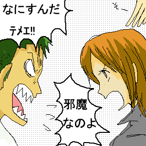 Zoro x Nami Doujinshi