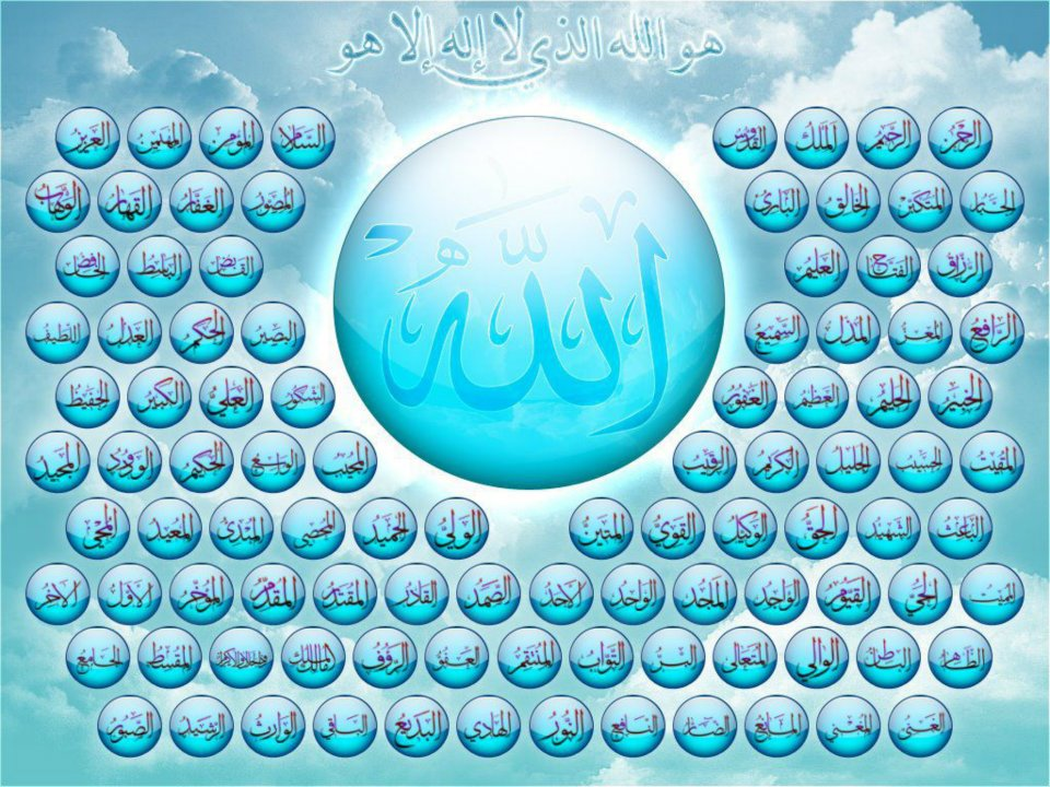 99 Beautiful Names Allah