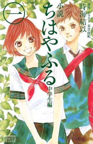 Chihayafuru light novel