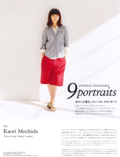 Kaori Mochida in JOURNAL STANDARD 2011 Spring Summer Collection