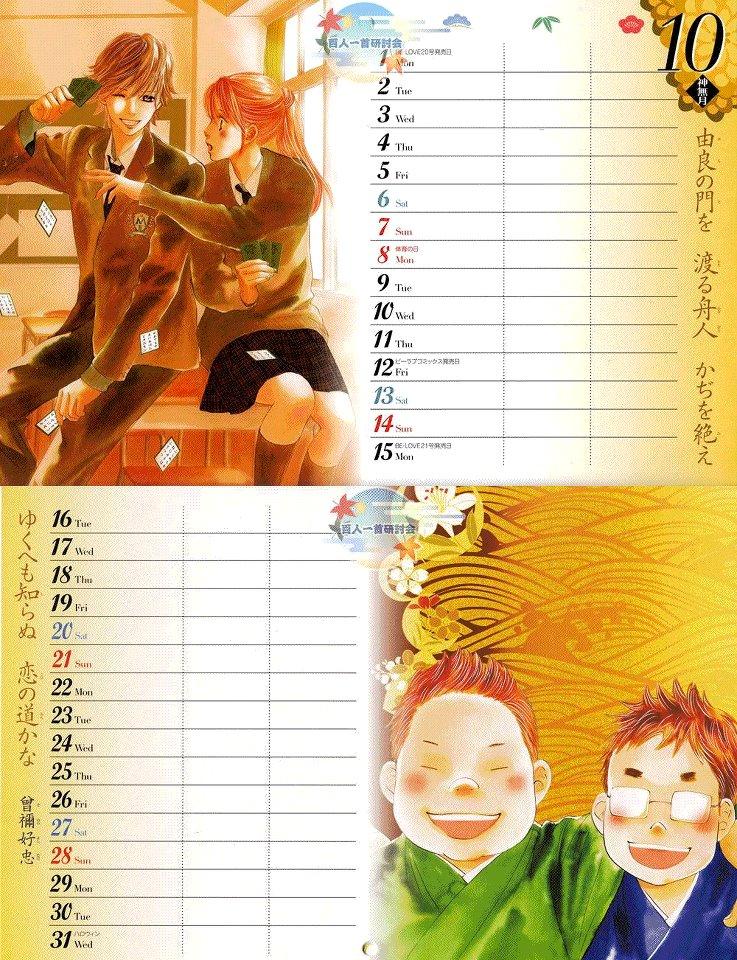 chihayafuru calendar 1