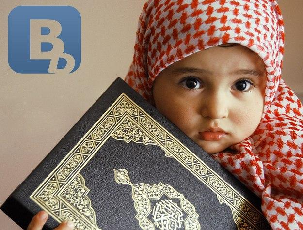 i Любовь Ислам