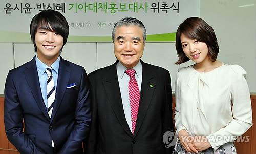 park shin hye and yoon si yoon as 25th Goodwill Ambassador for KFHI