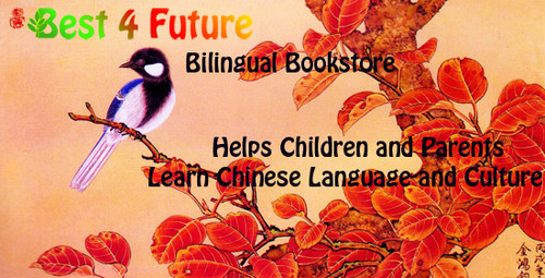 Best4Future.com - Bilingual/Chinese Bookstore
