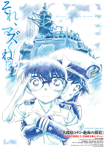 Detective Conan Movie 17