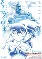 Detective Conan Movie 17 - detective-conan photo