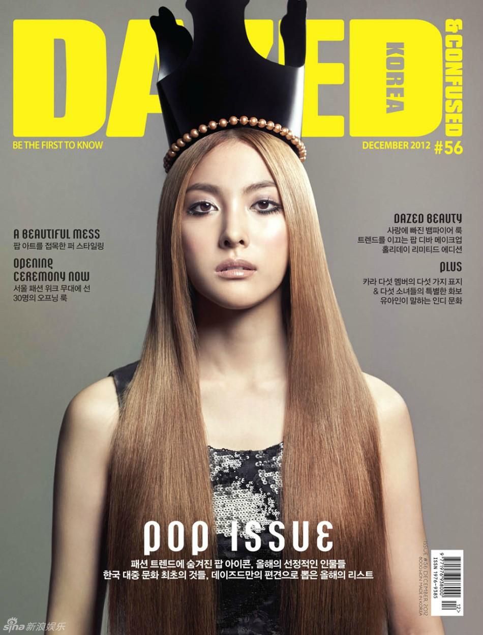 KARA – Dazed and Confused Magazine December Issue '12