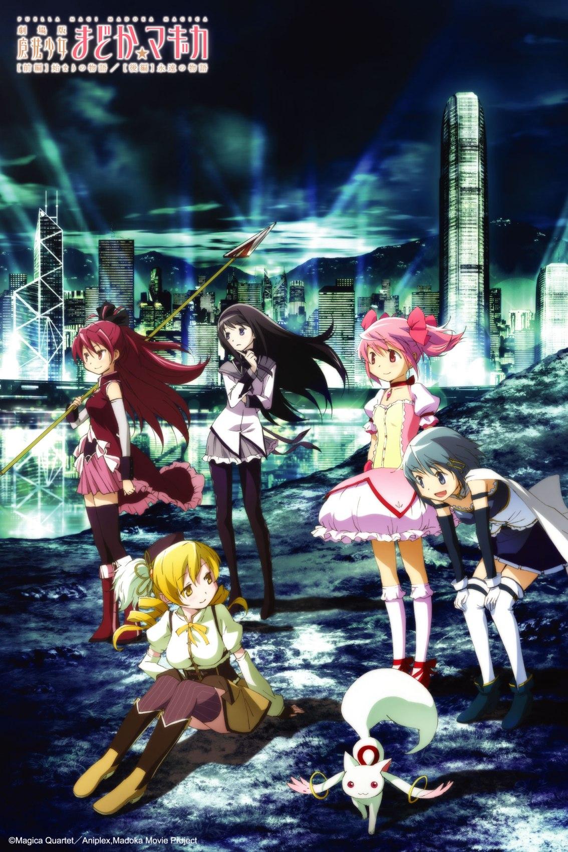 Puella Magi Madoka☆magica Movie Posters Puella Magi