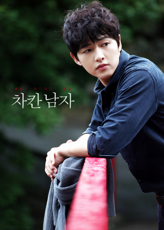 -Innocent-Man-song-joong-ki-fans-3306724
