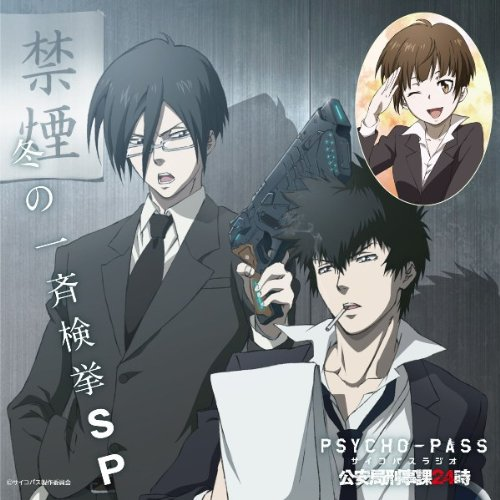 Psycho-Pass 壁紙 containing a business suit and a suit called Radio CD