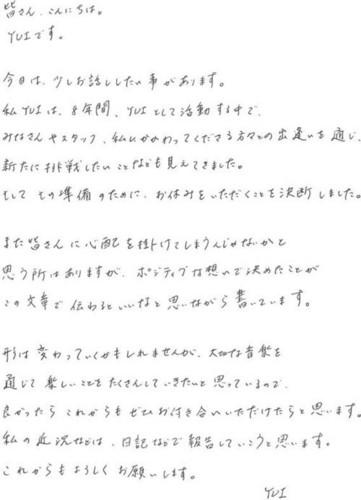 YUI's message (before hiatus)