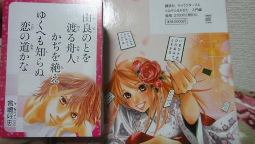 taichi and chihaya <3