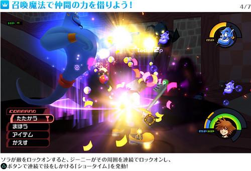 ディズニー Princess Characters in Kingdom Hearts
