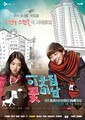 Pretty boy next door official poster - korean-dramas photo