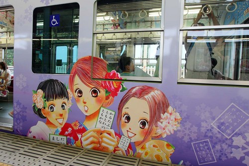 chihayafuru train 2
