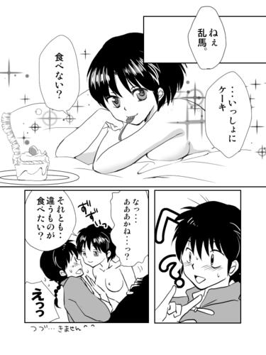 mutsuki's blog (ranma & akane) - the true Влюбленные of ranma 1/2