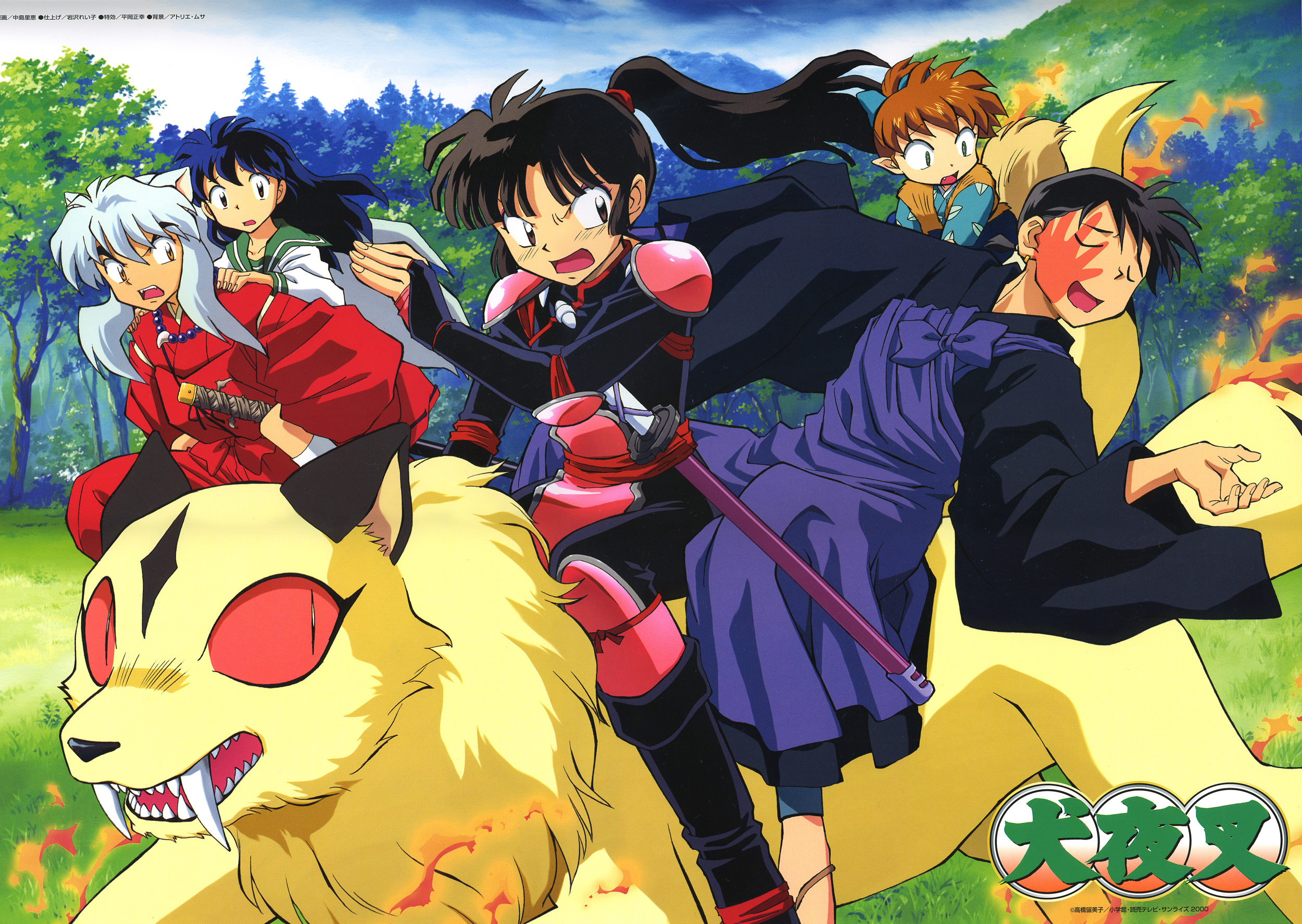 Inuyasha Filme 2 Simple only anime!!!: october 2013