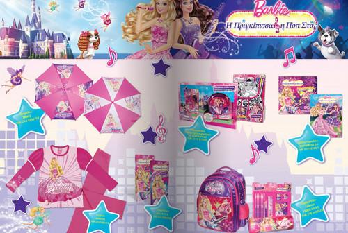PaP in búp bê barbie Greek Catalogue