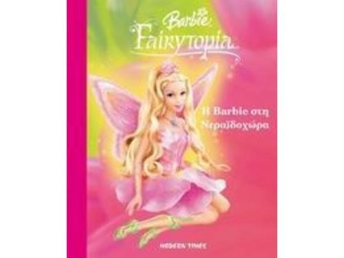 búp bê barbie fairytopia a magical twist of time