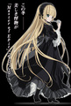 GOSICK PHOTO