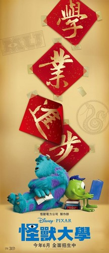 Pixar wallpaper titled Monster inc. University ads