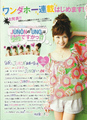 [SCANS] JUNON (vol.1 • May 2011)