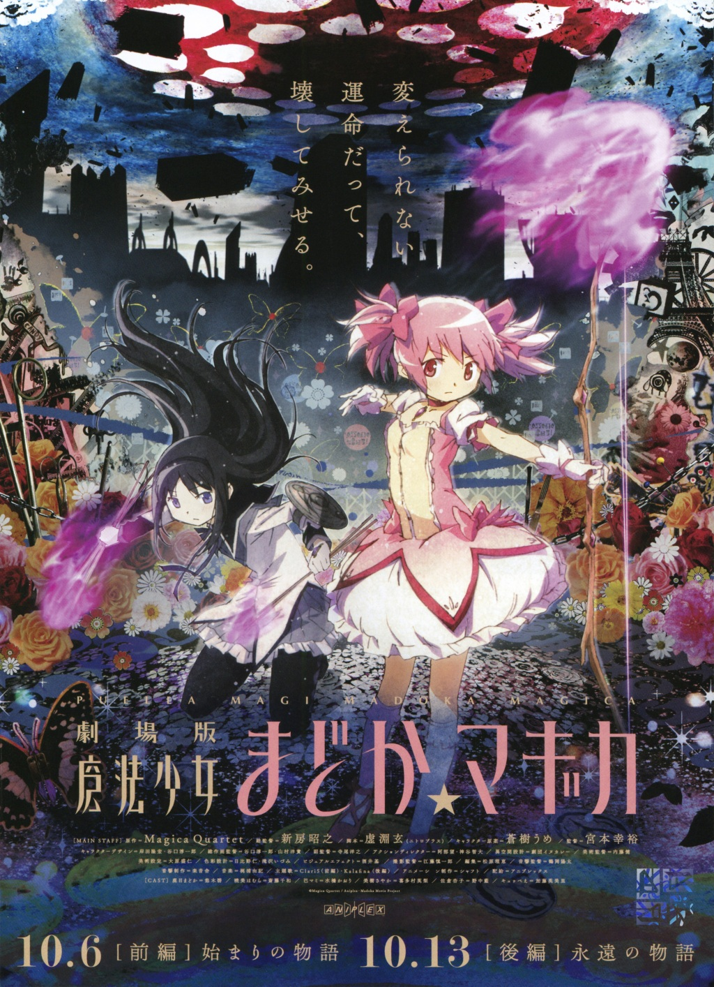 I Was Looking At The Poster For 2nd Madoka Magica Movie And Noticed This Isnt Holding Bow Backwards