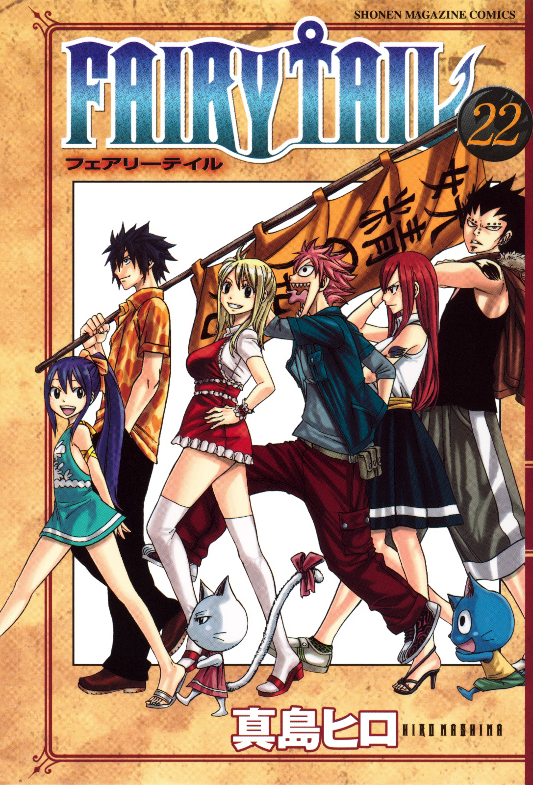 MANGÁS~ Chapter-Covers-fairy-tail-33641379-1087-1600