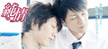 Junjou / Pure Heart - yaoi photo